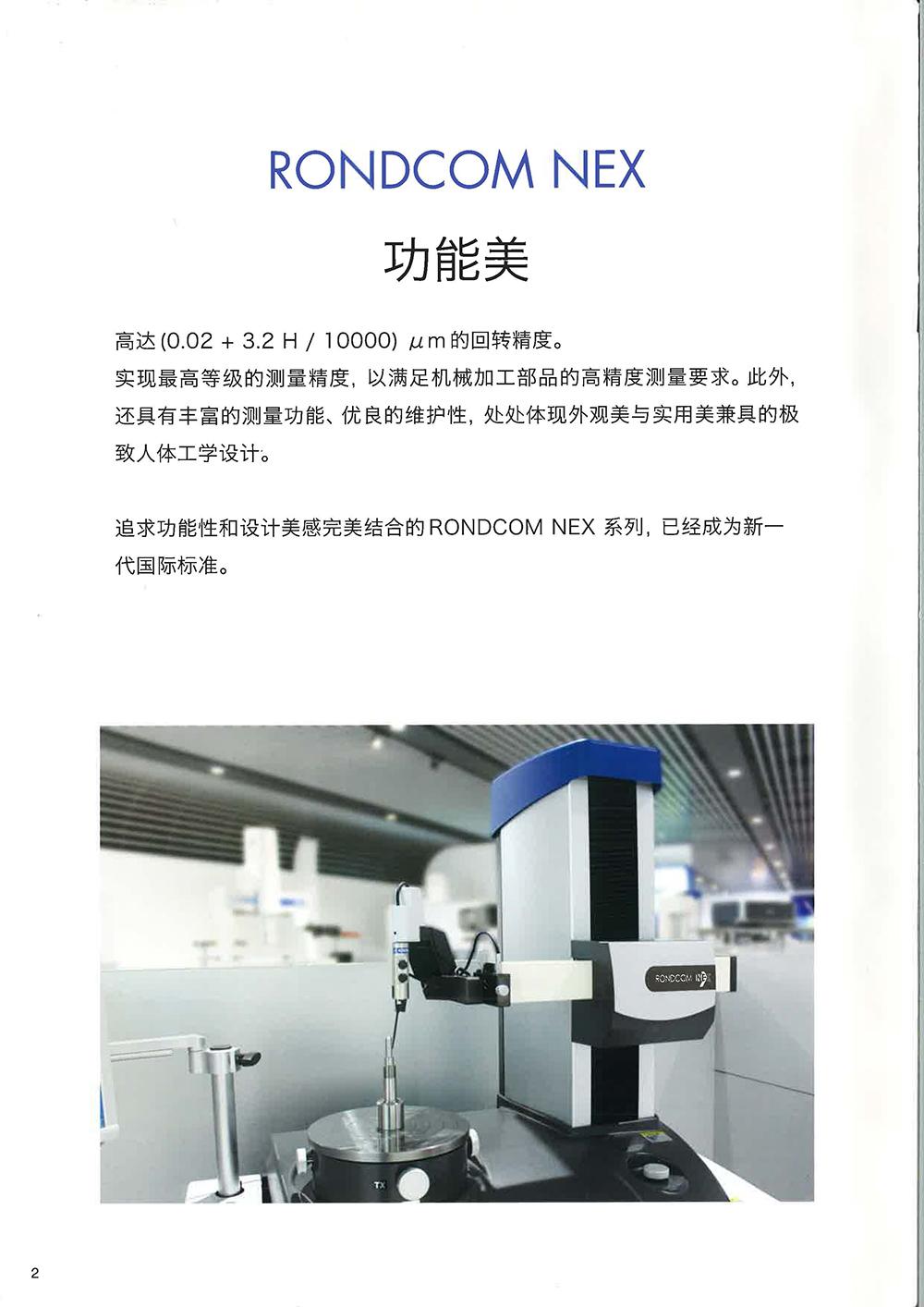 头上插刀_ACCRETECH东京精密 RONDCOM NEX系列 - 中汇装备 装备中国 - 中汇装备 ...